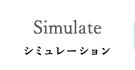 Simulate シミュレーション