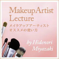 Makeup Artist Lecture メイクアップアーティスト オススメの使い方
