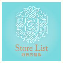 Store List 取扱店情報