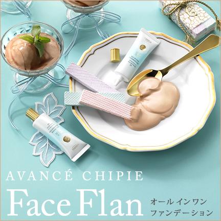 アヴァンセシピエ フェイスフラン - FACE FLAN