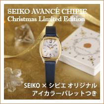 SEIKO × CHIPIE オリジナルアイカラーパレット付き