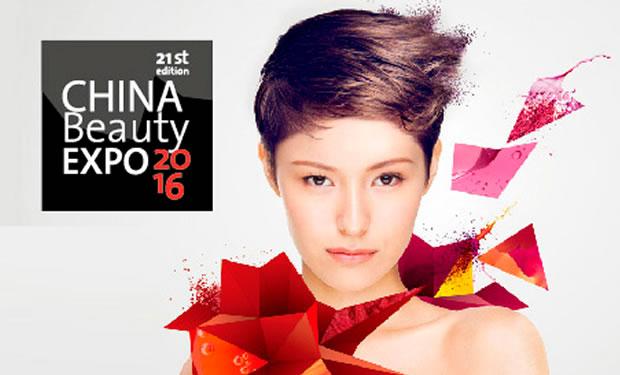 第21回中国美容博覧会