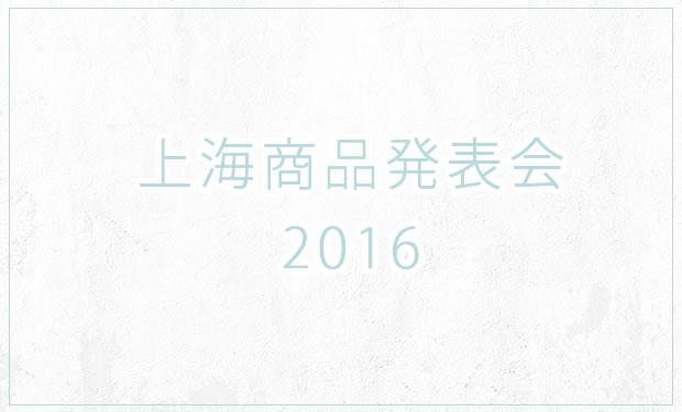 上海商品発表会2016
