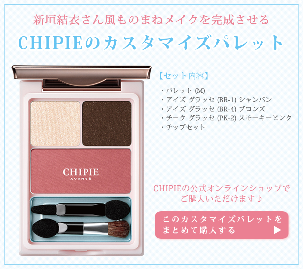 「CHIPIE×ざわちん」カスタマイズパレットをオンラインショップで購入する