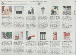 2017年2月20日_日経MJ_記事1