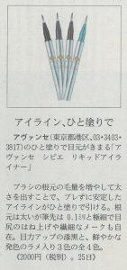 2017年2月20日_日経MJ_記事2