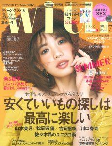 2017年7月号_with_表紙