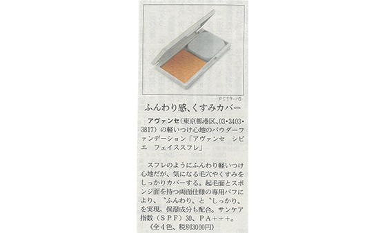 2017年9月18日_日経MJ_記事_1