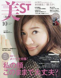 2018年10月号_美st_表紙