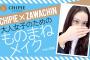 【ざわちん×CHIPIE】ドラマ『貴族探偵』武井咲さん風ものまねメイク